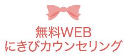 無料WEBにきびカウンセリング